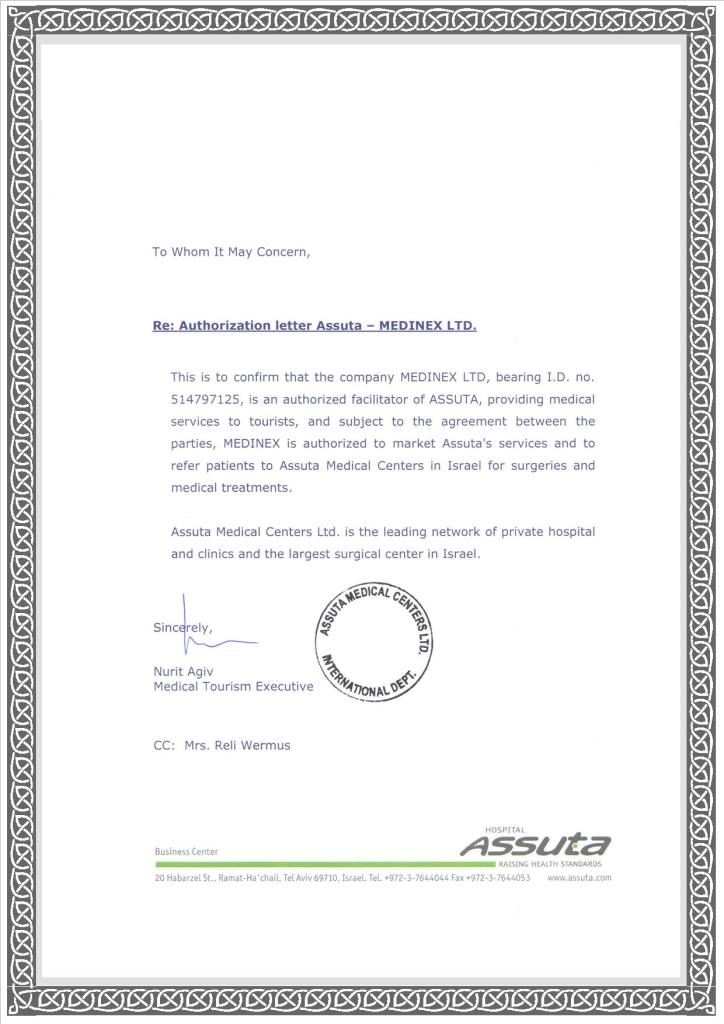 Acreditation Assuta 2013 small
